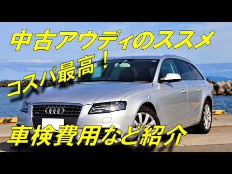 【実際】「新車300万円の車を10年」より、「新車100万円の車を4年」で買い替えてる方が・・・得じゃない?