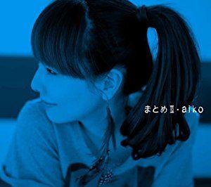aiko聴いたワイ(15)「はぇ~恋愛ってこんな感じなんや✨✨」