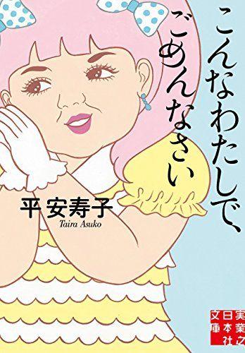 フジ山崎アナ「ごめんなさいって言う奴嫌い。すみませんと言うべき」