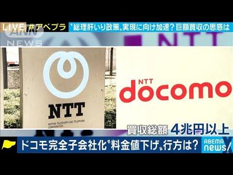 【有能】菅総理が掲げる携帯電話料金の大幅値下げ、マジで実現しそう・・・業界「対応せざるを得ない」