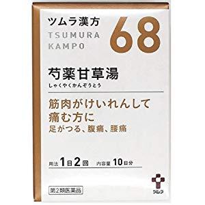 【画像】病弱系にお馴染みのツムラの漢方、あの包みに書いてある数字には法則があった はぇ^~