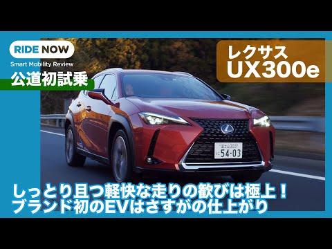 【画像】これがトヨタ初のEV「レクサスUX300e(80分で充電完了」だ! お前ら2月から予約開始しているぞ!