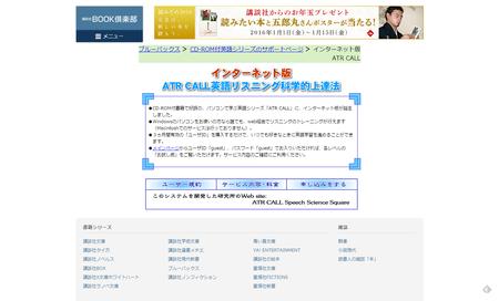 インターネット版 ATR CALL 英語リスニング科学的上達