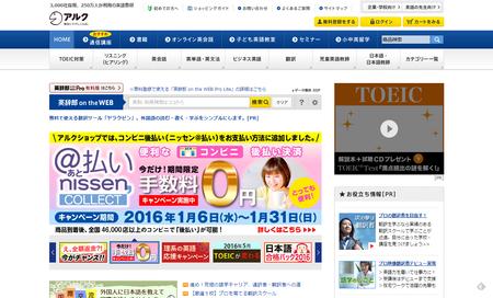 英辞郎 on the WEB I アルク