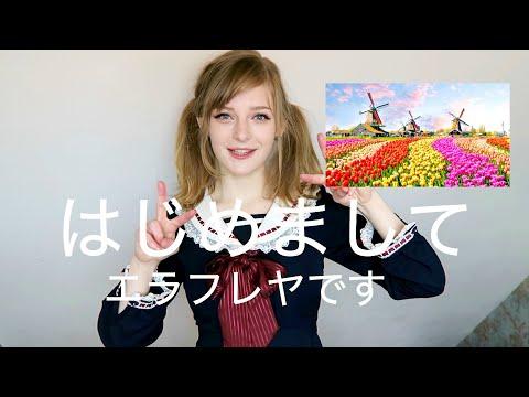 【画像】この、「オランダ美人YouTuber」が終始ニッコニコな理由wwwwwwww