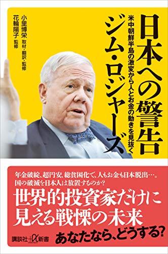 【悲報】ジム・ロジャーズさん 「日本は20〜30年後に、必ず没落する」 ・・・日本株買ってたんじゃなかったのかよ!