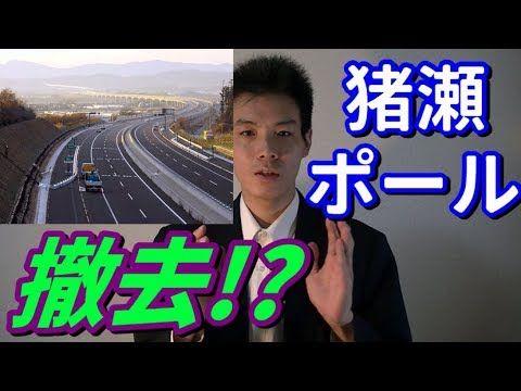【!?】900億円かけて「新東名高速」を6車線化することが決定!