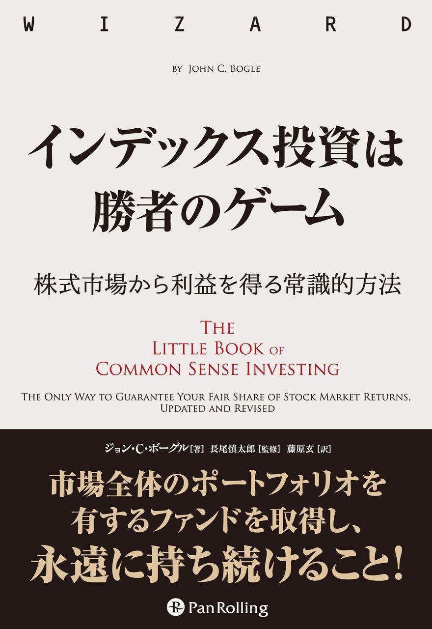 【悲報】株式のインデックス投資とかいう初心者をハメる罠ァ!wwwwwwww