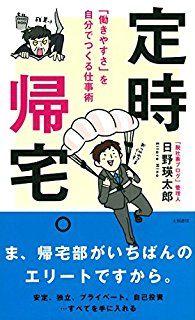 【悲報】日本のサラリーマン、意識低すぎだった・・・「熱意ある社員」6%のみ 139カ国中132位