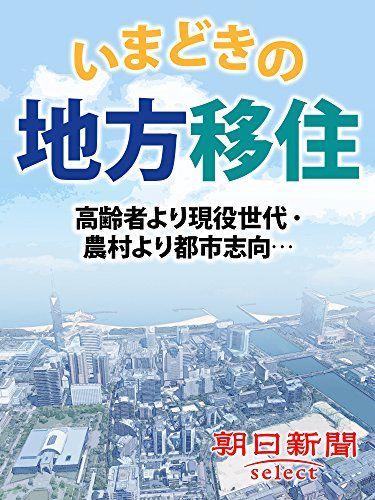 【朗報】若者、ついに気付く「東京いいことない」 地方移住セミナーが盛況 なぜ今20~30代は地方都市を目指すのか?