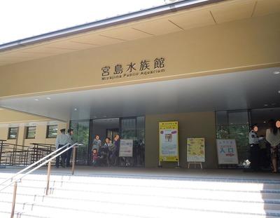 宮島水族館_Miyajima_Public_Aquarium