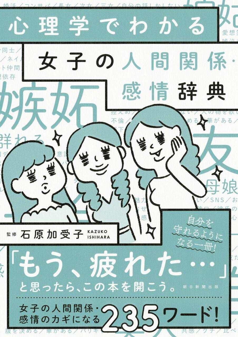 【画像】この日本のママたちがやってる「階級づけ」がクソすぎると話題・・・もっと自分の魅力でマウント取ろうよ