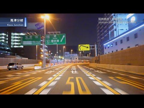 【動画像】G20の交通規制で車がいなくなった阪神高速をご覧ください・・・これ走れたらめちゃ楽しそう