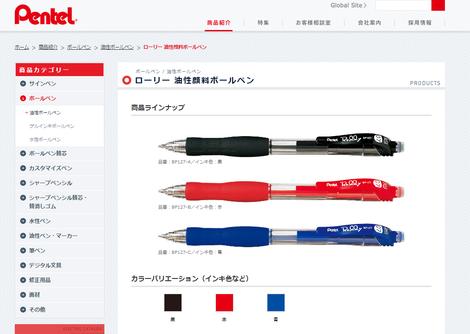 ローリー 油性顔料ボールペン|商品紹介|ぺんてる株式会社