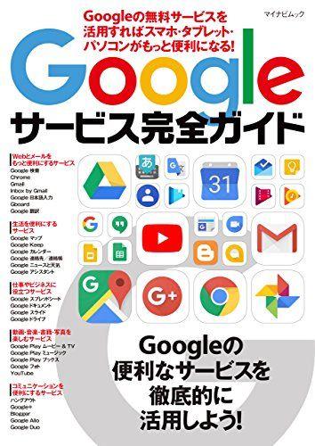 Googleのアプリが有料化