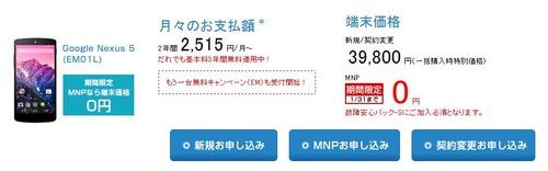 Nexus 5 - イー・モバイル