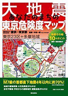 【画像】東京都が「都内総合危険度ランキング」を発表 お前らの住んでる所はどうだ?