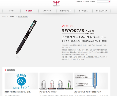 REPORTER SMART     株式会社 トンボ鉛筆