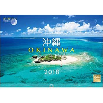 1位「沖縄」2位「北海道」3位「福岡」 これが移住したい都道府県ランキングか・・・