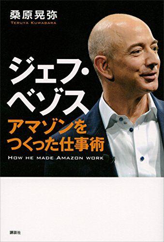 【!?】ついに日本も「デジタル課税」検討 Amazonに2%課税で100億ゲット