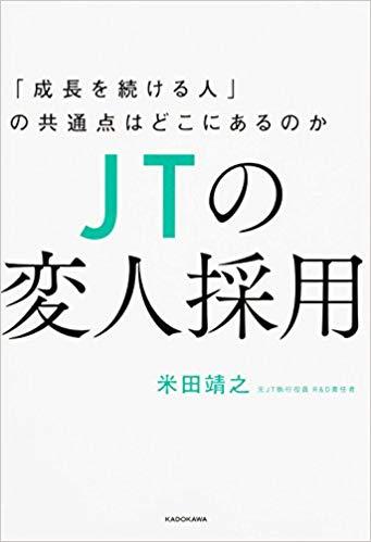 【!?】高配当株「JT」が7年ぶりの安値になってるという事実・・・利回り7%って激アツでしょ思い切ってツッパするか?
