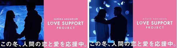 【画像】DTのお前らに朗報! 水族館がデートを成功させる手助けをしてくれるぞ! 急げ!