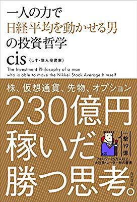 早速Amazonランキングで1位! 一人の力で日経平均を動かす男「cis(しす)」の本 21日発売