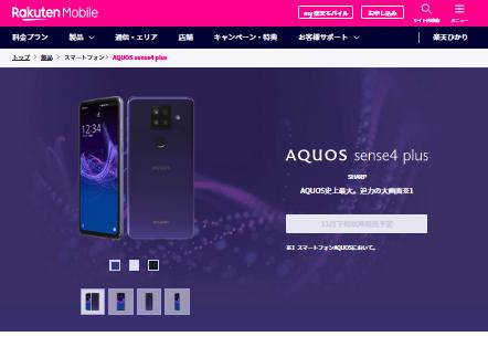 【朗報】もう日本のミドルスペックスマホって完全に、「AQUOS一択」になったよな・・・RAM8GBのAQUOS sense4 plusが近日発売