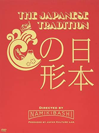 【これだけは】残 し た く な い 日 本 の 文 化