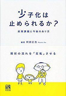 【悲報】日本女性が子どもを欲しいと思わない理由1位がこれ