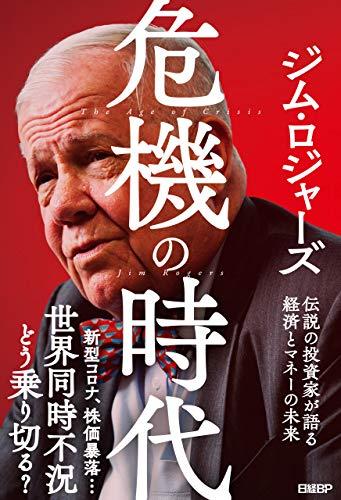 【悲報】ジム・ロジャーズ「私は日本株を買いました」 えぇ……。こいつ散々日本Disしてたやんけ!:(