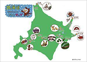 ぼく「北海道出身です」 内地の人「北海道のどこ?」← 95割りがこれ聞いてくる