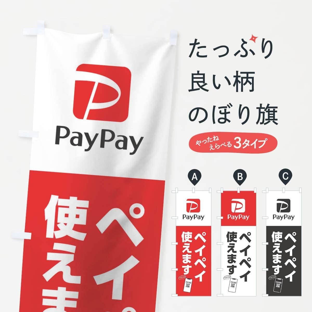 【画像】ぶっちゃけPayPay銀行やPayPayカード程度で騒いでる奴らって「浅い」よな・・・これ見てみ