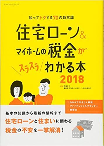 【悲報】日本のパパ達1万人、住宅ローンでうっかり減税しすぎてしまう・・・国税庁「追加納税(数万~数十万円)の可能性があります」