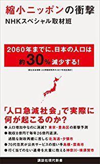 【朗報】UCLA教授のダイアモンドさん「むしろ日本にとって人口減少はいいこと」