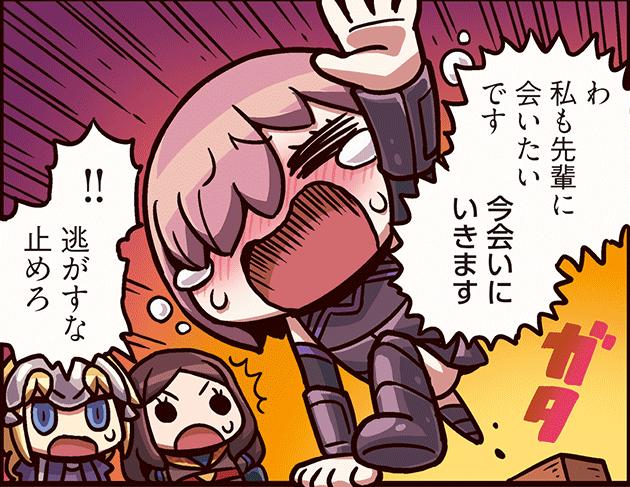 【Fate/go】もう何がわかるのか分からないリヨ漫画…www ...