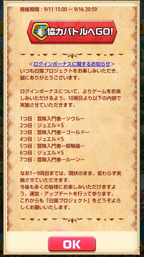 screenshotshare_20140913_120530