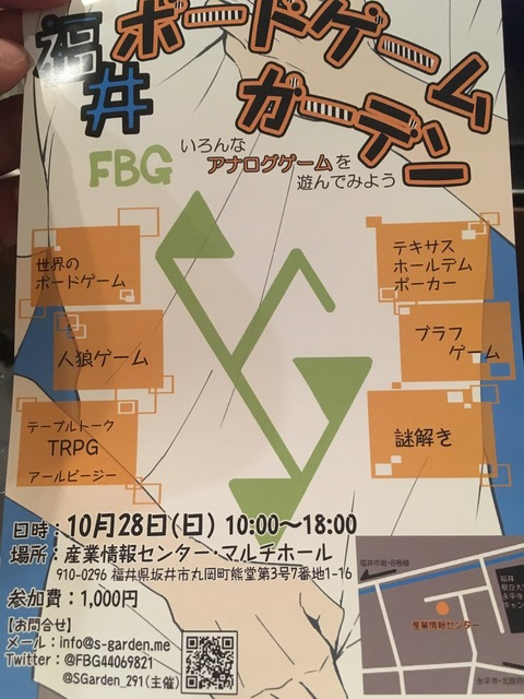 10/28 福井ボードゲームガーデン