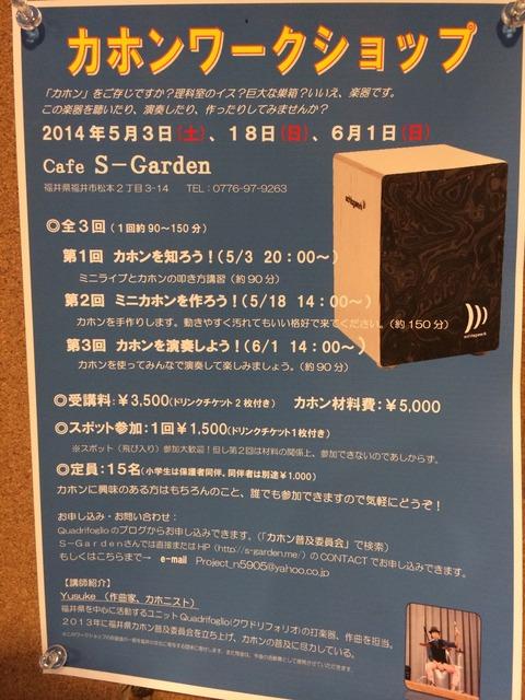 6/1 第3回カホンワークショップ開催!!