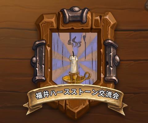 5/18 ハースストーン交流会
