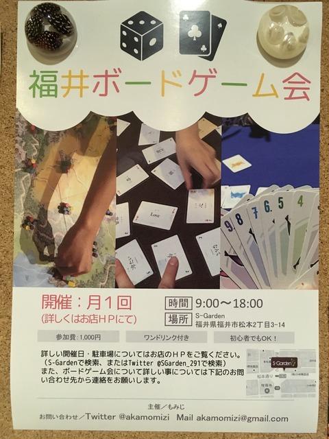 2/11 福井ボードゲーム会