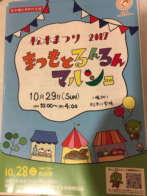 10/29 松本マルシェ&ぽんカラ二次会
