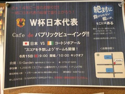 6/15 サッカー 日本代表戦をみようイベント