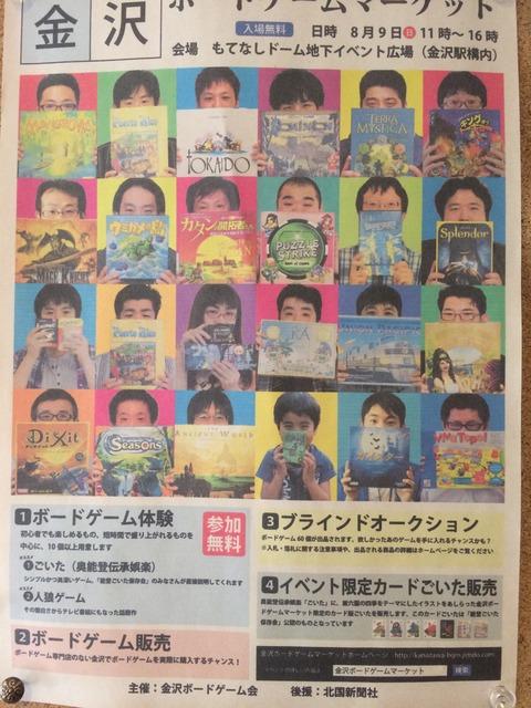 【伝達】8/9 金沢ボードゲームマーケット