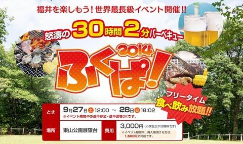 9/27、28 ふくぱ!(応援イベント )