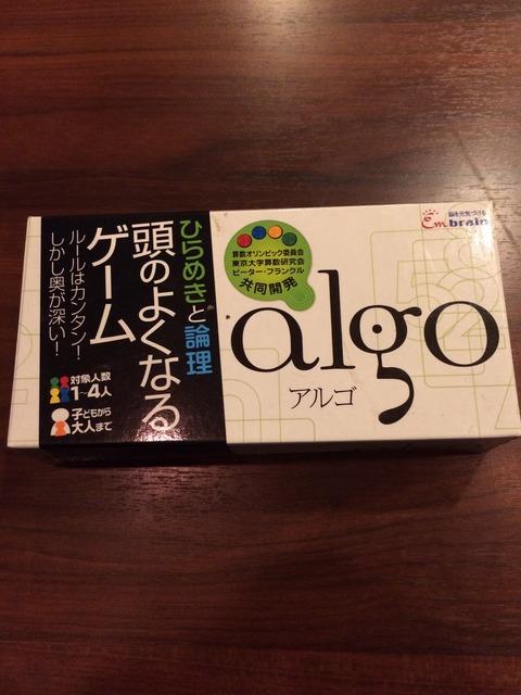 ゲーム紹介 「algo」(アルゴ)