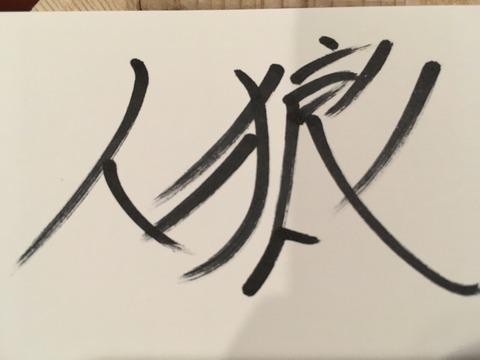 7/14 エスガうそつき人狼会
