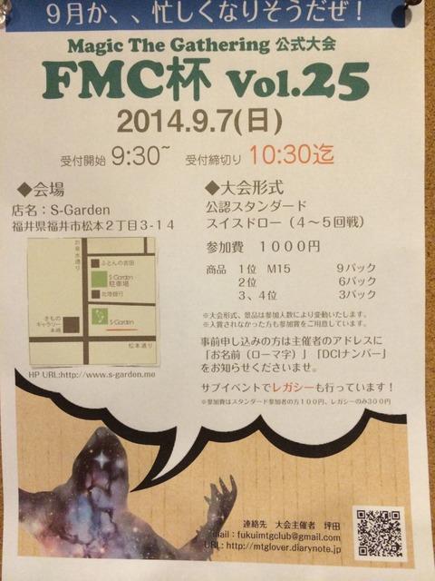 9/7 FMC杯vol.25