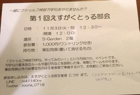 【重要】TRPG会の詳細お知らせ!!