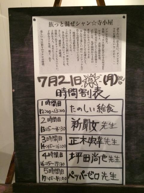 7/21族っと混ぜシャン☆寺子屋vol1